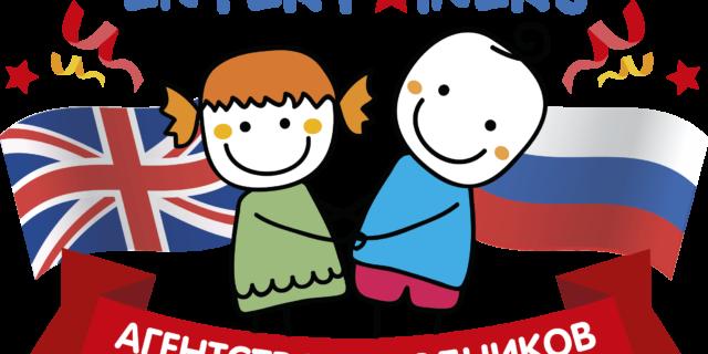 Лучшие праздники для ваших деток  на русском и английском в Лондоне.